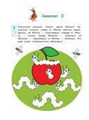 Развиваю графические навыки. Для детей 4-5 лет (в двух частях) — фото, картинка — 6