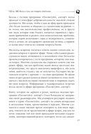 120 на 80. Книга о том, как победить гипертонию, а не снижать давление — фото, картинка — 13