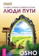 Люди пути. О суфиях, суфизме и суфийских историях. Без малейших усилий (комплект из 2-х книг) — фото, картинка — 1