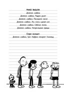 Дневник Слабака 6. Предпраздничная лихорадка — фото, картинка — 2