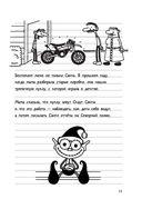 Дневник Слабака 6. Предпраздничная лихорадка — фото, картинка — 11