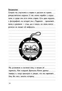 Дневник Слабака 6. Предпраздничная лихорадка — фото, картинка — 14