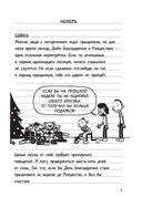 Дневник Слабака 6. Предпраздничная лихорадка — фото, картинка — 7