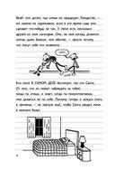 Дневник Слабака 6. Предпраздничная лихорадка — фото, картинка — 8