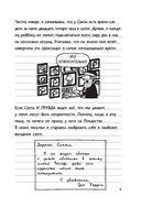 Дневник Слабака 6. Предпраздничная лихорадка — фото, картинка — 9