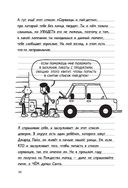 Дневник Слабака 6. Предпраздничная лихорадка — фото, картинка — 10
