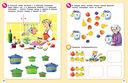 Осенняя математика. Для детей 5-7 лет — фото, картинка — 4