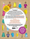 Полный курс кройки и шитья. Объемное моделирование женской одежды без сложных расчетов и чертежей. Для начинающих — фото, картинка — 16