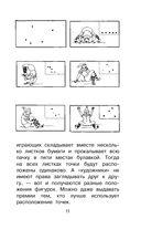 Головоломки профессора Головоломки. Сборник загадок, фокусов и занимательных задач — фото, картинка — 11