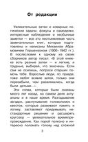 Головоломки профессора Головоломки. Сборник загадок, фокусов и занимательных задач — фото, картинка — 3