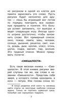 Головоломки профессора Головоломки. Сборник загадок, фокусов и занимательных задач — фото, картинка — 7