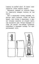 Головоломки профессора Головоломки. Сборник загадок, фокусов и занимательных задач — фото, картинка — 8