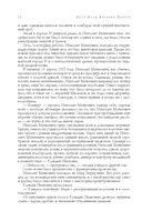 И. Ильф, Е. Петров. Лучшие произведения в одном томе — фото, картинка — 7