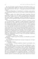 И. Ильф, Е. Петров. Лучшие произведения в одном томе — фото, картинка — 9