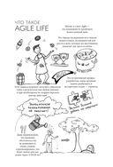 Просто космос. Практикум по Agile-жизни, наполненной смыслом и энергией — фото, картинка — 4