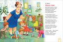 Мой любимый детский сад. Стихи — фото, картинка — 2