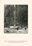 Среди эльфов и троллей — фото, картинка — 6