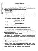 Все основные правила русского языка, без знания которых невозможно писать без ошибок. 1-4 классы — фото, картинка — 7