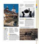Цифровая фотография. Полное практическое руководство — фото, картинка — 8