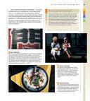 Цифровая фотография. Полное практическое руководство — фото, картинка — 10
