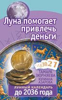 Луна помогает привлечь деньги. Лунный календарь до 2036 года — фото, картинка — 1