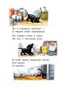 Стихи в картинках В. Сутеева — фото, картинка — 10