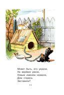 Стихи в картинках В. Сутеева — фото, картинка — 11
