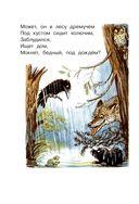 Стихи в картинках В. Сутеева — фото, картинка — 12