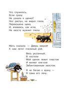 Стихи в картинках В. Сутеева — фото, картинка — 14