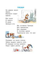 Стихи в картинках В. Сутеева — фото, картинка — 6
