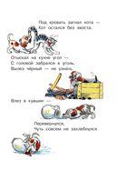 Стихи в картинках В. Сутеева — фото, картинка — 7