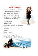 Стихи в картинках В. Сутеева — фото, картинка — 9