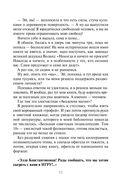 Фрейлина специального назначения (м) — фото, картинка — 11