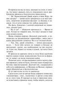 Фрейлина специального назначения (м) — фото, картинка — 13
