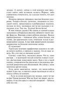 Фрейлина специального назначения (м) — фото, картинка — 15
