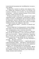 Фрейлина специального назначения (м) — фото, картинка — 4