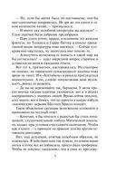 Фрейлина специального назначения (м) — фото, картинка — 5