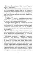 Фрейлина специального назначения (м) — фото, картинка — 9