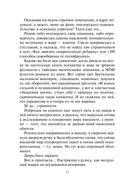 Фрейлина специального назначения (м) — фото, картинка — 10