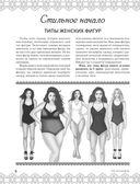 Шьем платья на любую фигуру — фото, картинка — 6