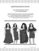 Шьем платья на любую фигуру — фото, картинка — 10