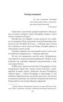 Призраки мрачного Петербурга — фото, картинка — 12