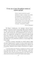 Призраки мрачного Петербурга — фото, картинка — 15
