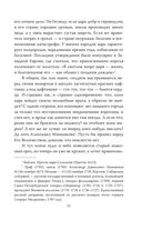 Призраки мрачного Петербурга — фото, картинка — 9