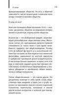 Обществознание на пальцах — фото, картинка — 14