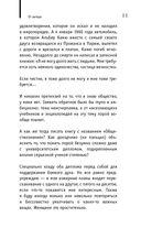 Обществознание на пальцах — фото, картинка — 10