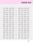Математика. Комплексный тренажёр. 2 класс — фото, картинка — 1