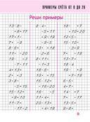 Математика. Комплексный тренажёр. 2 класс — фото, картинка — 4