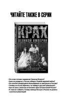 Россия в огне Гражданской войны. Подлинная история самой страшной братоубийственной войны — фото, картинка — 2