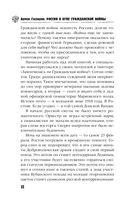 Россия в огне Гражданской войны. Подлинная история самой страшной братоубийственной войны — фото, картинка — 12